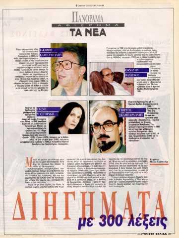 01-DiigimataMe300Lekseis-MikelaChartoulari(ef.TaNea,06-08-1994)-03