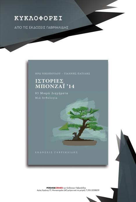 Nikopoulou-Patilis-IstoriesBonsai'14-Anthologia-Afisa-02