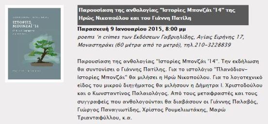 Nikopoulou-Patilis-IstoriesBonsai'14-Anthologia-ParousiasiSeGabrilidis