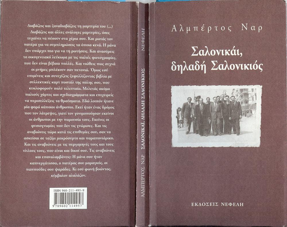 AlmpertosNar-Salonikai,DiladiSalonikios-01b