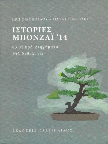 Nikopoulou-Patilis-IstoriesBonsai'14-Anthologia-200dpi