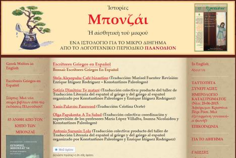 Escritores Griegos En Español