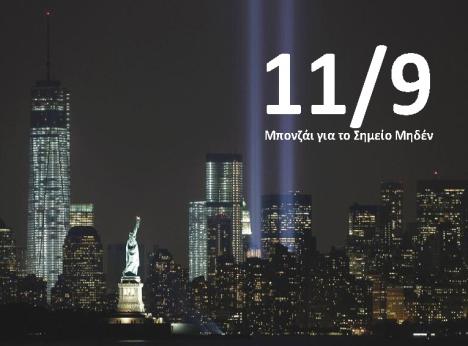 11.09.2001-BonsaiGiaToSimeioMiden-02