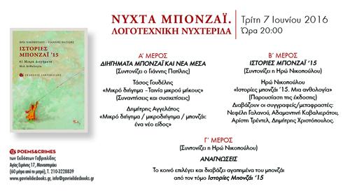 IstoriesBonsai'15-ParousiasiTriti07-06-16SeGabriilidis-Prosklisi-01