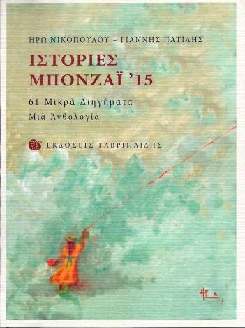 Nikopoulou-Patilis-IstoriesBonsai'15-Anthologia-200dpi